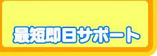 電気温水器最短即日サポート。長岡市・名古屋市近郊対応。