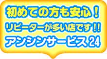 初めての方も安心!リピーターの多い店ですアンシンサービス24名古屋店 名古屋電気温水器.com|名古屋市