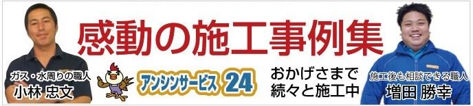 名古屋の電気温水器施工事例集