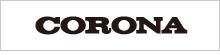 コロナ(CORONA)電気温水器 名古屋電気温水器.com|名古屋市