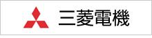三菱電機(MITSUBISHI) 電気温水器 名古屋電気温水器.com|名古屋市