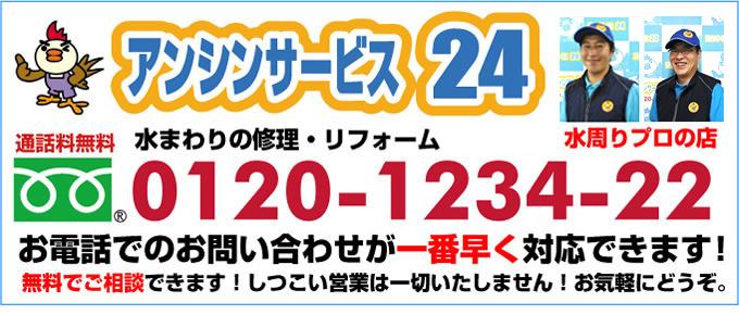 電話0120-1234-22 電気温水器プロの店(名古屋市)