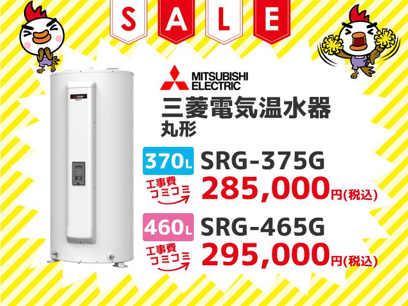 三菱電機 電気温水器 丸形370ℓ SRG-375G 工事費コミコミ価格 460ℓ SRG-465G 工事費コミコミ価格