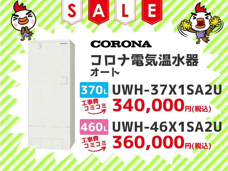 コロナ 電気温水器 オート 370ℓ UWH-37X1SA2U 460ℓ UWH-46X1SA2U