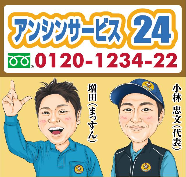 名古屋電気温水器.com|名古屋市