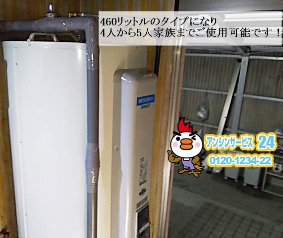 三菱 SRG-465C