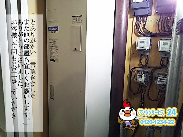 三菱 SRC-201C-R