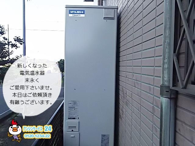 三菱SRT-J46CH4