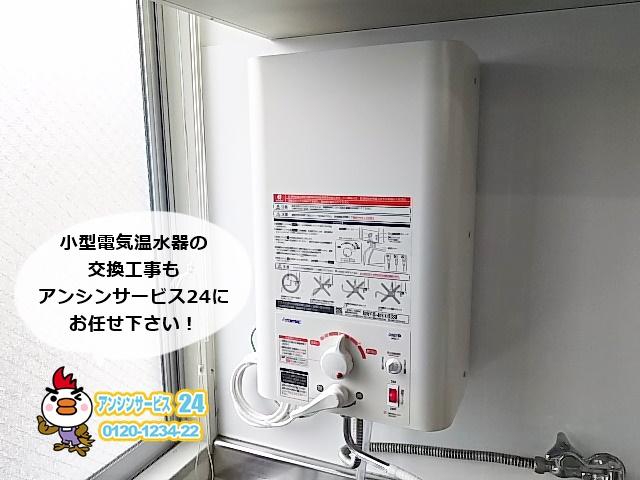 イトミック 小型電気温水器EWM-14
