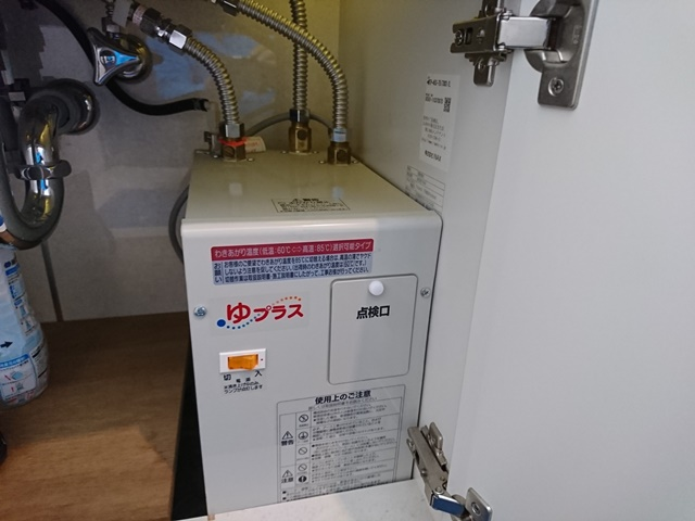 既設小型電気温水器