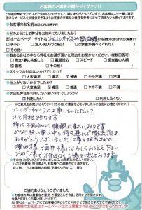 名古屋市 電気温水器交換工事K様邸のお客様の声