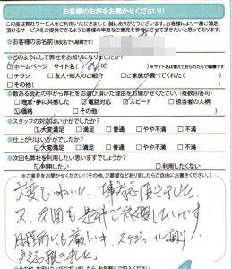 稲沢市 電気温水器交換工事のお客様の声
